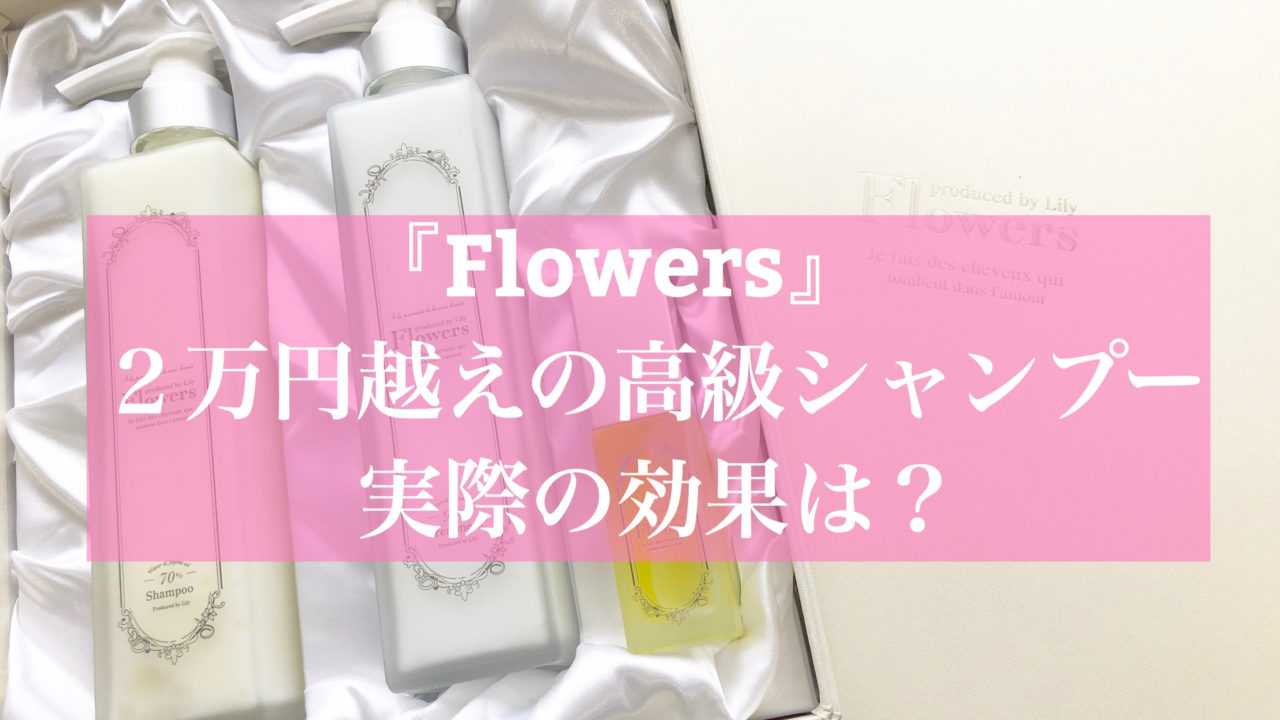 Flowersシャンプー