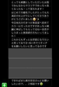 大阪梅田の美容師安田縮毛矯正口コミ