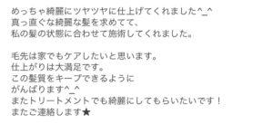安田の縮毛矯正口コミ