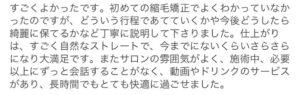 美髪縮毛矯正&髪質改善専門特化美容師安田祐貴口コミ