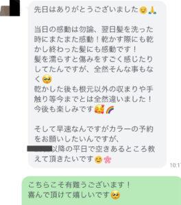 安田祐貴の美髪縮毛矯正口コミ評判